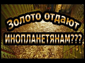 Куда исчезает золото?