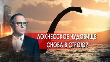 Лох-несское чудовище снова в строю? Самые шокирующие гипотезы с Игорем Прокопенко (11.06.2021)