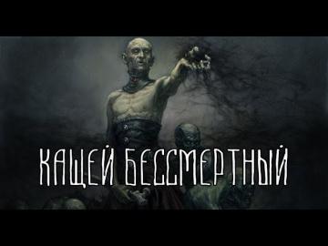 Славянская мифология | Кащей Бессмертный