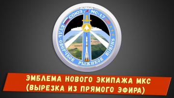 Эмблема нового экипажа МКС - Вырезка из прямого эфира