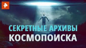 Секретные архивы космопоиска. Документальный спецпроект. (23.07.2020)