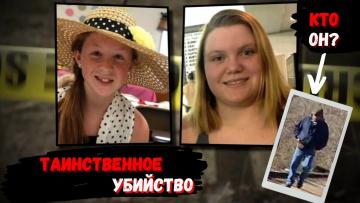 Таинственное убийство. Загадочное исчезновение девочек. Дельфийский маньяк - Загадка без ответа