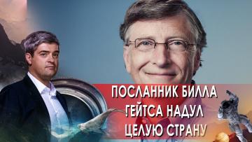Посланник Билла Гейтса надул целую страну.  НИИ РЕН ТВ. (28.06.2021)