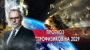 Прогноз астрофизиков на 2029. Странное дело. Документальный фильм. (12.01.2021)