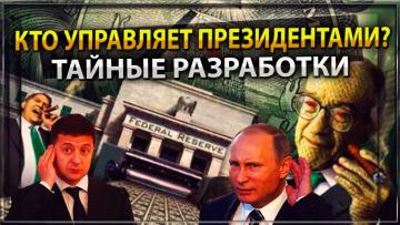 Кто управляет президентами? Тайные разработки