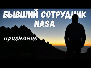Официальный представитель NASA  о форме Земли и истинной функции космического агентства.
