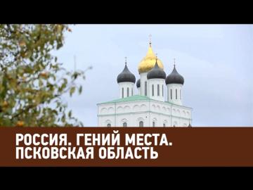 Псковская область. Россия. Гений места. Моя Планета