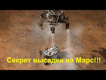 Использовало НАСА для высадки на МАРС антигравитационный двигатель?! Разбор!