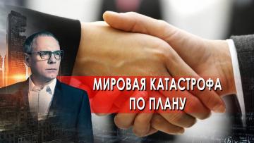 Мировая катастрофа по плану. Самые шокирующие гипотезы с Игорем Прокопенко (28.05.2021)