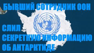Бывший сотрудник ООН слил секретную информацию об Антарктиде