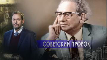 Пьянство за рулём. Советский пророк. Неизвестная история (25.01.2021)