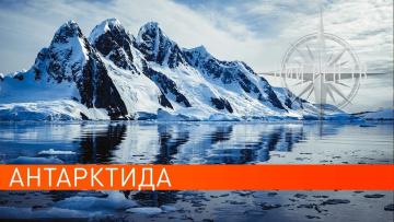 """""""НИИ. Путеводитель"""" по Антарктиде. (31.01.2020)"""