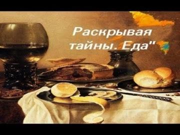 Еда. Что скрывает плесень. Раскрывая тайны