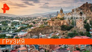 """""""НИИ. Путеводитель"""" по Грузии. (29.11.2019)"""