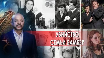 Убийство семьи Бамбер. Загадки человечества с Олегом Шишкиным (20.04.2021)