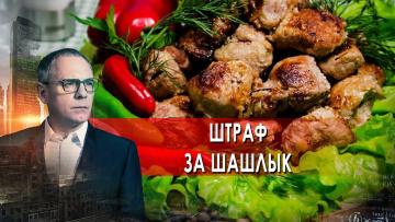 Штраф за шашлык. Военная тайна с Игорем Прокопенко (29.05.2021)