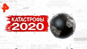 """Катастрофы - 2020. День """"Засекреченных списков"""" (08.01.2020)"""