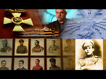 Козьма Крючков и другие герои. Правда о Великой войне