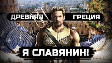О чем не принято говорить в истории древней Греции!