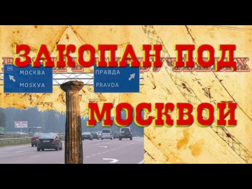 Московский арсенал.  Античность Подмосковья