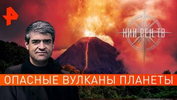 Опасные вулканы планеты. НИИ РЕН ТВ (22.01.2020)