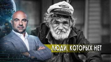 """Люди, которых нет.  «Как устроен мир"""" с Тимофеем Баженовым (06.10.2020)"""