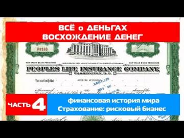 Страхование: рисковый бизнес. Всё о деньгах / Восхождение денег. Финансовая история мира ч.4