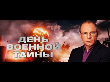 День военной тайны. Выпуск 7 от 31.08.2015