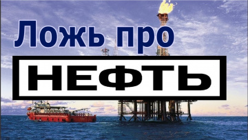 Нефть и газ - научная ложь