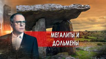 Мегалиты и дольмены. Самые шокирующие гипотезы с Игорем Прокопенко (21.04.2021)