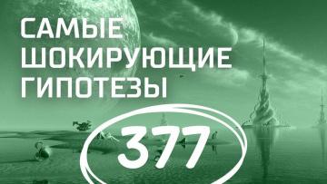 Килограммы жира. Выпуск 377 (17.01.2018). Самые шокирующие гипотезы.