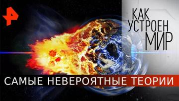 """Самые невероятные теории. «Как устроен мир"""" с Тимофеем Баженовым (27.05.2020)"""