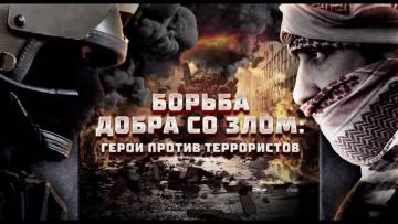 Борьба добра со злом. Террористы против героев. Документальный спецпроект. (11.09.2021)