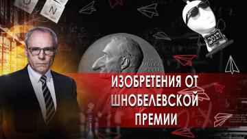 Изобретения от Шнобелевской премии   Военная тайна с Игорем Прокопенко (23.01.2021)