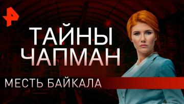 Месть Байкала. Тайны Чапман (05.11.2019).