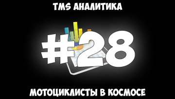 TMS Аналитика - Мотоциклисты в космосе