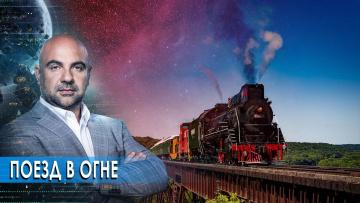 """Поезд в огне.  «Как устроен мир"""" с Тимофеем Баженовым (29.09.2020)"""