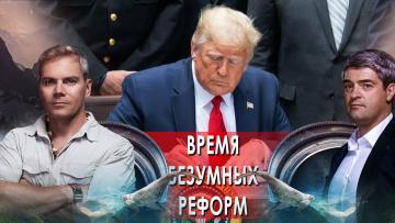 Время безумных реформ. НИИ РЕН ТВ. (13.09.2021)