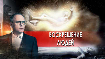 Воскрешение людей. Самые шокирующие гипотезы с Игорем Прокопенко (08.06.2021)