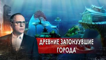 Древние затонувшие города. Самые шокирующие гипотезы с Игорем Прокопенко (20.10.2020)