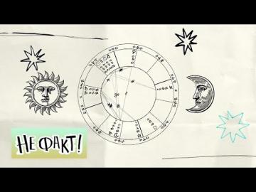 Звездная болезнь. Астрология. Гороскопы... Не факт!