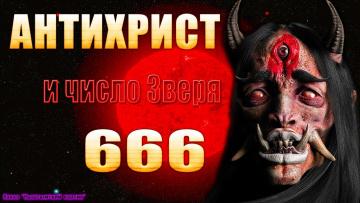 Антихрист и число зверя 666