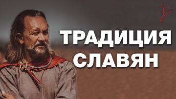 Почему важно знать свою традицию ? Самопознание через культуру предков. Язычество славян. В.Сундаков
