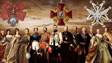 Ордена Романовых. Правда о которой вы не знали.