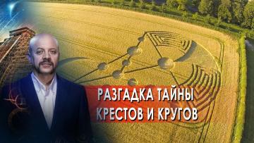 Разгадка тайны крестов и кругов | Загадки человечества с Олегом Шишкиным (15.09.2021)