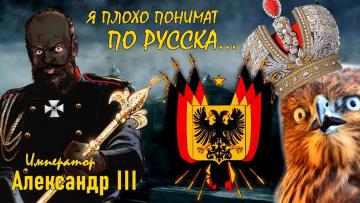 Найдена запись голоса императора Александра 3-го. Он вообще знал русский язык?