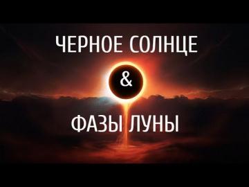 Зависимость фаз Луны от Черного солнца