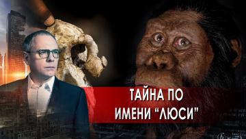 Тайна по имени Люси. Самые шокирующие гипотезы с Игорем Прокопенко (13.09.2021)