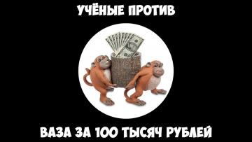 Учёные против - Ваза за 100 тысяч рублей