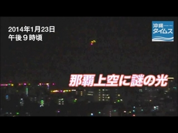 Огни над Японией